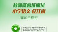 2017下半年教师资格证面试小学语文忆江南-KilaKila直播