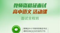 2017下半年教师资格证面试高中语文活动课-红豆Live直播