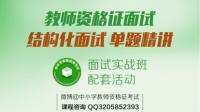2017下半年教师资格证结构化问答精讲-红豆Live直播