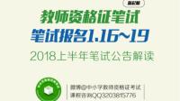 2018上半年教师资格证笔试报名公告解读-红豆Live直播