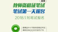 2018上半年教师资格证笔试报名照片审核-红豆Live直播