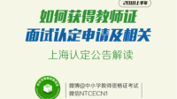 2018春季上海教师资格证认定解读-KilaKila直播