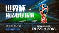 #世界杯#依法看球指南-KilaKila直播