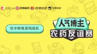 红豆农药友谊赛 第三场-红豆Live直播