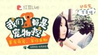 李喜猫的语音直播间-红豆Live直播