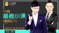 11月备考小课(1)-红豆Live直播