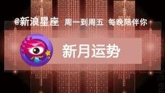 今晚有直播:连线 @寂多蔓生 ,讲讲12星座新月运势。