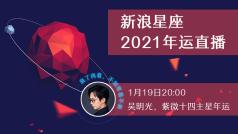 今晚邀请@吳明光claude 老师来和大家聊聊2021年紫微14主星流年运势。#星座靠谱儿#