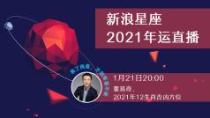 连线 @董易奇 老师,聊聊2021年12生肖的吉凶方位 #星座靠谱儿#