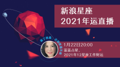 连线 @蓝蓝占星 ,聊聊2021年12星座的工作财运如何。#星座靠谱儿#