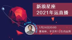 连线@董易林 :辛丑年12生肖运势及开运物 #星座靠谱儿#