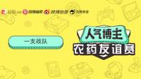 红豆农药友谊赛-红豆Live直播