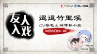 《友人入戏》第二十四期-红豆Live直播