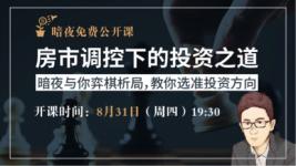 【8.31暗夜房产必修课】房市调控下的投资之道-红豆Live直播
