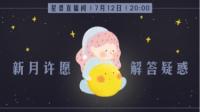新月许愿指南,互动抽一个宝宝看星盘~-KilaKila直播