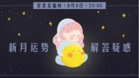 #水逆退散# 大作战,说说 12 星座新月运势,顺便现场选一位宝宝看星盘。-KilaKila直播