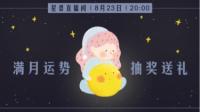 #心动的感觉# 满月 12 星座运势 + 解答疑惑:)-克拉克拉直播