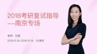 2018考研复试指导-南京专场-KilaKila直播