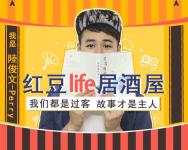 红豆life居酒屋-红豆Live直播