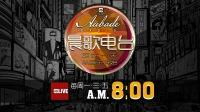 晨歌电台:崭新的一天,从音乐开始!-红豆Live直播