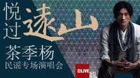 直播:悦过远山|茶季杨专场演唱会-KilaKila直播