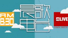 晨歌电台356期:崭新的一天,从音乐开始!