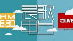 晨歌电台第357期:崭新的一天,从音乐开始!