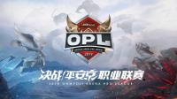 2019年《决战!平安京》OPL职业联赛春季常规赛-KilaKila直播