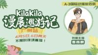 4.5/4.6广州A-3漫展现场直播等你来-KilaKila直播