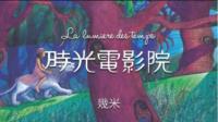 【读字快乐】几米的时光电影院-红豆Live直播