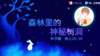周日晚的神秘树洞-红豆Live直播