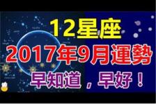 艾菲爾親解:九月星座運勢吉凶-红豆Live直播