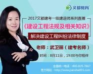 解决建设工程纠纷法律制度-红豆Live直播