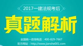 2017一建法规真题解析-红豆Live直播