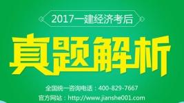 2017一建经济真题解析-红豆Live直播