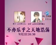 #不亦乐乎# 聆听而悦-红豆Live直播
