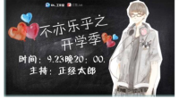 """#不亦乐乎# 聆听而""""悦""""-红豆Live直播"""