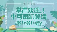 四月粉丝迎新会-KilaKila直播