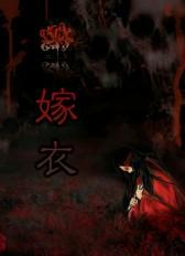 骨女嫁衣-青荷团子(病假)-KilaKila有读