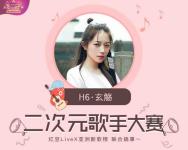 玄觞王子#二次元歌手大赛#的直播间-红豆Live直播