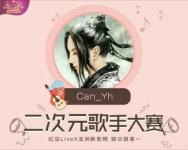 CAN#二次元歌手大赛#-红豆Live直播