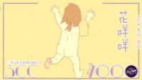 【花咩周二】嗨嗨嗨!今天生日啦!-KilaKila直播