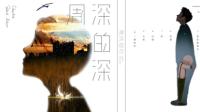 周深2017新专辑音乐品鉴沙龙-红豆Live直播