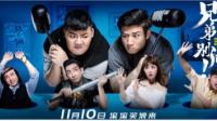 电影《兄弟别闹》上映发布会-红豆Live直播