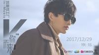 许嵩『V你而来』 歌友会-红豆Live直播
