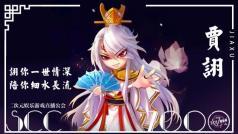 《将军令》第三期——贾诩