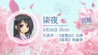 初夏的恋爱物语-KilaKila直播