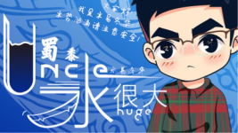 蜀黍:七夕-红豆Live直播