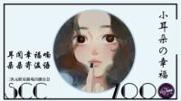 睡的晚安(´-ωก`)-红豆Live直播