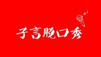 早上好-红豆Live直播